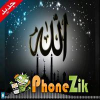 نغمات اسلامية 2021