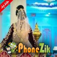اعراس مغربية 2019