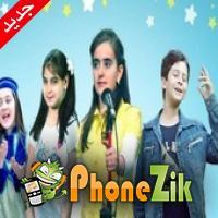 اغاني اطفال مصرية 2019