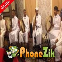 اغاني الهابنس البحرينية