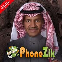 اغاني خالد عبد الرحمن 2020 Mp3
