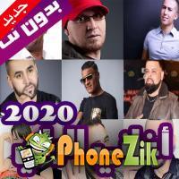 اغاني راي 2020 راي