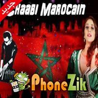 اغاني شعبية مغربية 2020