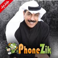 اغاني عبد الله الرويشد 2020