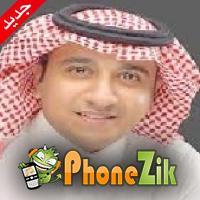 اغاني محمد المشعل 2017