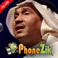 اغاني محمد عبده 2017