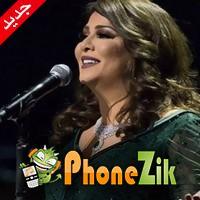 اغاني نوال الكويتية 2020