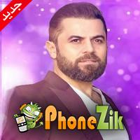 اغاني وفيق حبيب 2020