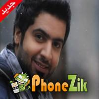 اغنية احمد برهان حكاية حب