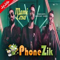 اغنية احمد سعد مامي كوسا Mp3