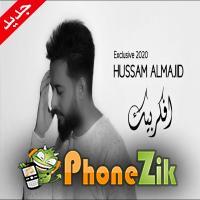اغنية حسام الماجد افكر بيك