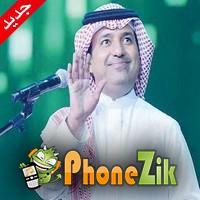 اغنية راشد الماجد بترجعين