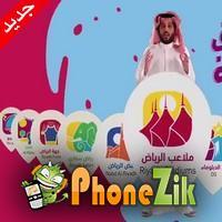اغنية راشد الماجد تخيل موسم الرياض
