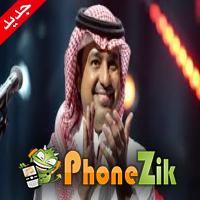 اغنية راشد الماجد يا اهل الهوى