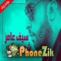 اغنية سيف عامر شي خيالي