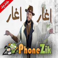 اغنية محمد السالم اغار اغار