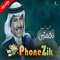 اغنية محمد عبده نجمتين Mp3