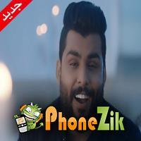 اغنية محمود التركي راح اجيك