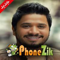 اغنية مصطفى حجاج بناقصه Mp3