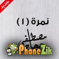 اغنية مصطفى حجاج نمرة واحد Mp3
