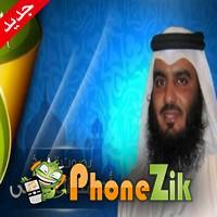 القران الكريم احمد العجمي
