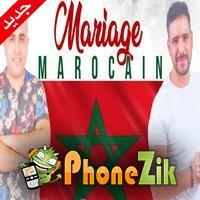 اناشيد اعراس مغربية 2019