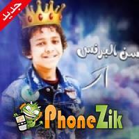 حسن البرنس الصغير 2020 مهرجان شاربه بيره وكمان ID