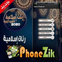 رنات اسلامية 2020
