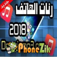 رنات الهاتف 2018