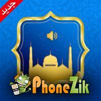 رنات هاتف اسلامية 2020