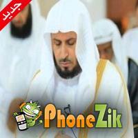 سورة الرحمن سعد الغامدي