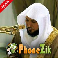 سورة ال عمران ماهر المعيقلي