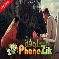 عادل الميلودي 2019 حلوفة