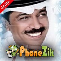 عبدالله الرويشد 2020 سولف علي
