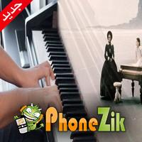موسيقى بيانو 2020