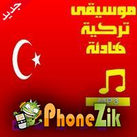 موسيقى تركية 2020