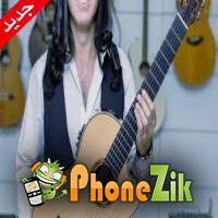 موسيقى جيتار 2020