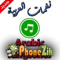 نغمات عربية 2020