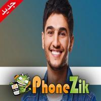 اغنية محمد عساف شهالحلاوه