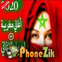 Aghani Maghribia 2020