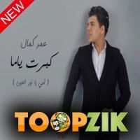 اغنية عمر كمال كبرت ياما