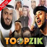 تحميل اناشيد اسلامية mp3 مجانا العفاسي