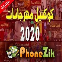 مهرجانات شعبي 2020