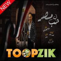 اغنية رضا البحراوي في حب مصر