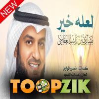 مشاري العفاسي لعله خير