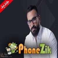 اغنية احمد سعد ابن الاصول Mp3