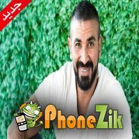 اغنية احمد سعد هدور