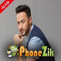 اغنية حماده هلال متونسين ببعض Mp3