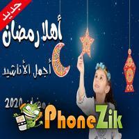 اناشيد اسلامية رمضان 2020