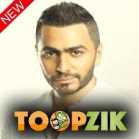 تامر حسنى 2020 اللحظة الحلوة - اعلان Zed Park